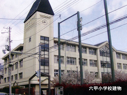 六甲小学校建物